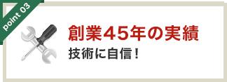 創業45年の実績技術に自身!